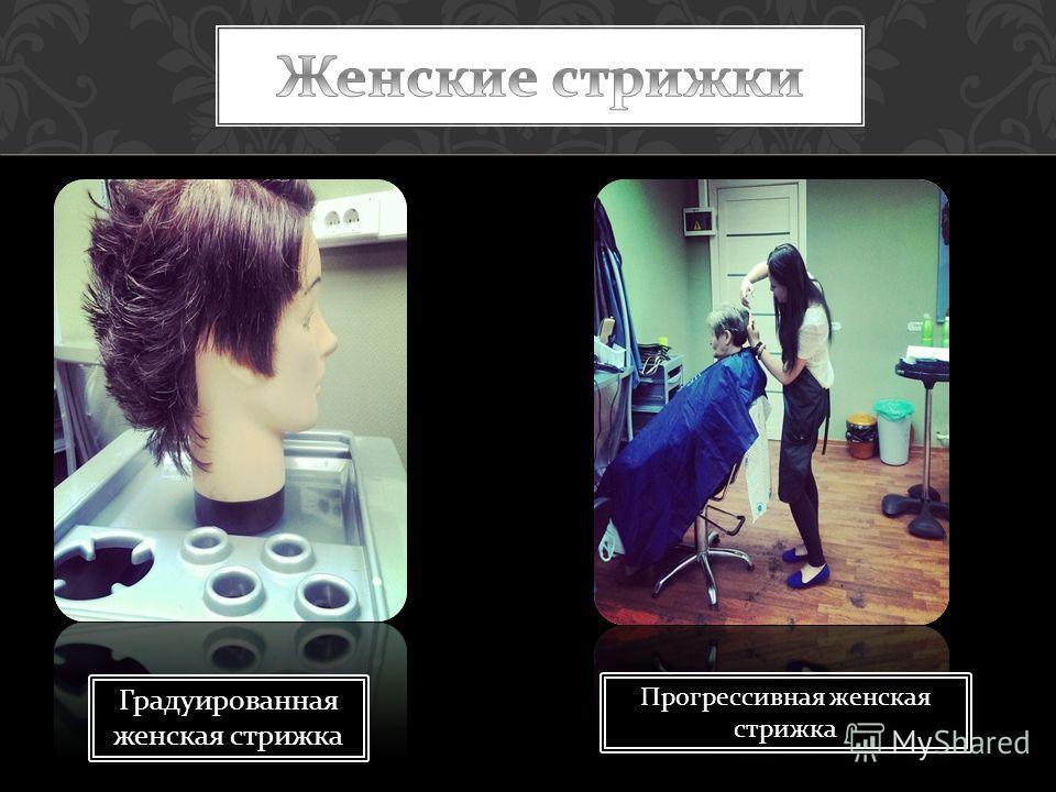 Градуированная женская стрижка Прогрессивная женская стрижка
