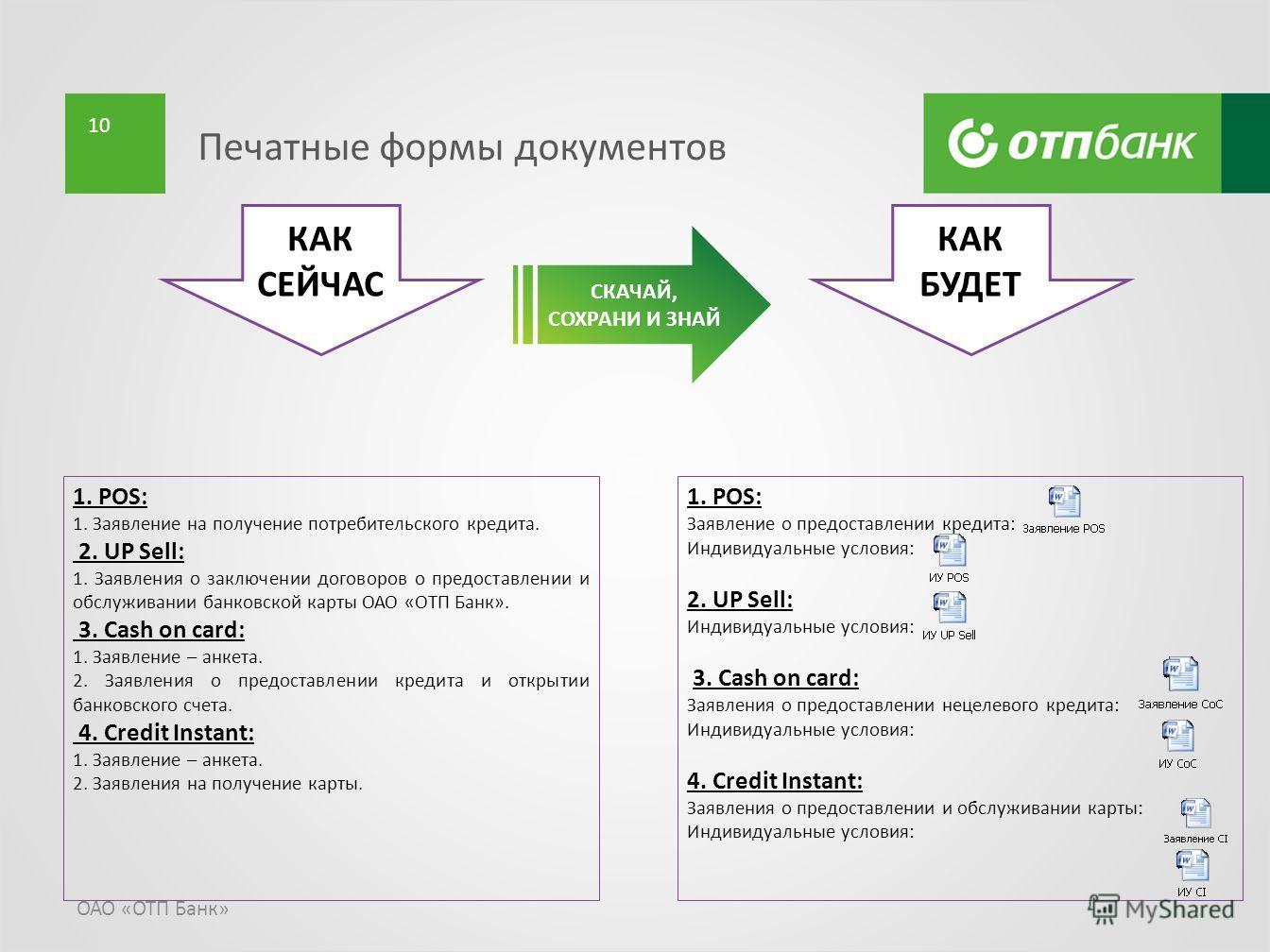 Кредитный калькулятор банка Ренессанс Кредит Банк