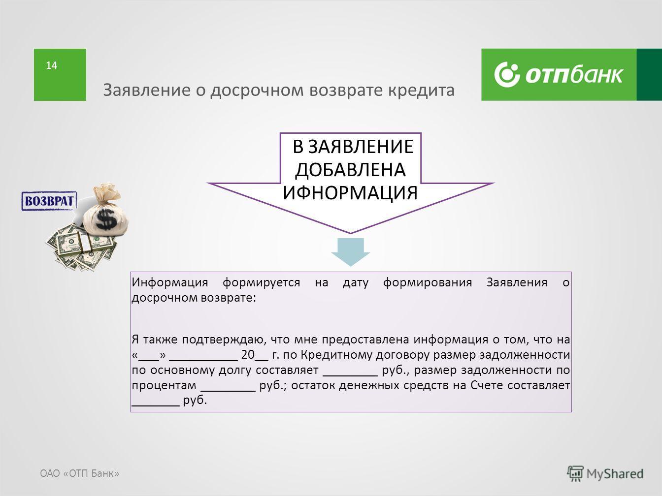 Заявление о досрочном возврате кредита ОАО «ОТП Банк» 14 В ЗАЯВЛЕНИЕ ДОБАВЛЕНА ИФНОРМАЦИЯ Информация формируется на дату формирования Заявления о досрочном возврате: Я также подтверждаю, что мне предоставлена информация о том, что на «___» __________