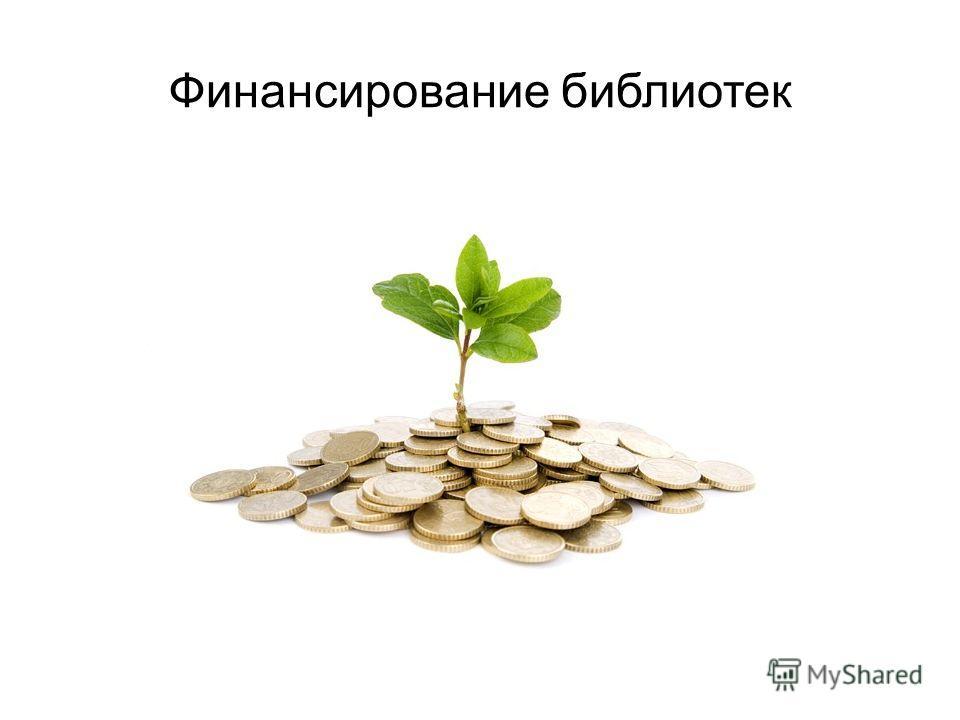 Финансирование библиотек