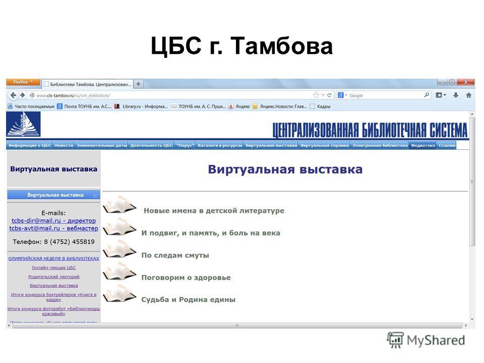 ЦБС г. Тамбова