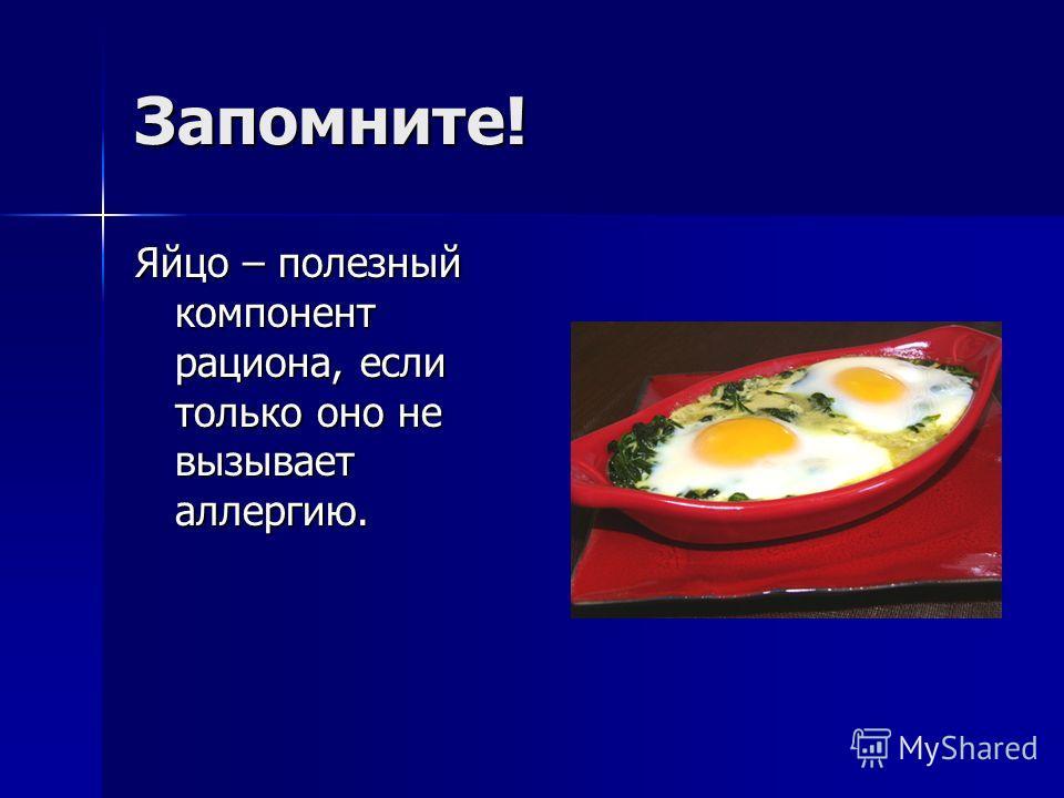 Запомните! Яйцо – полезный компонент рациона, если только оно не вызывает аллергию.
