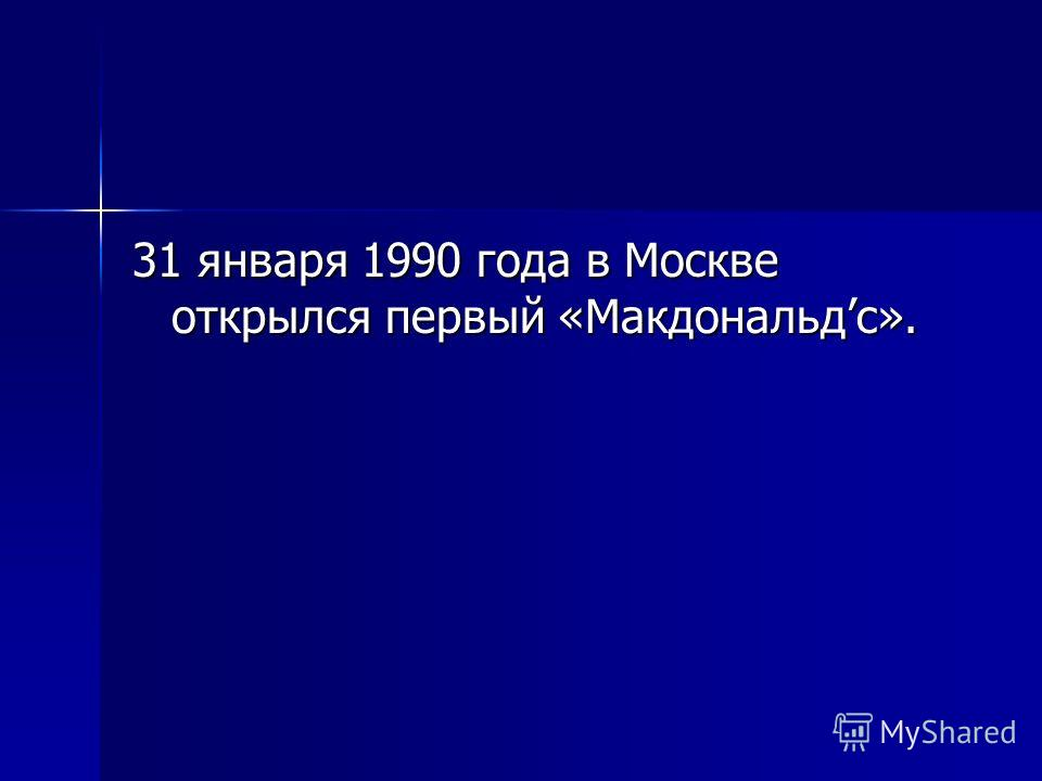 31 января 1990 года в Москве открылся первый «Макдональдс».