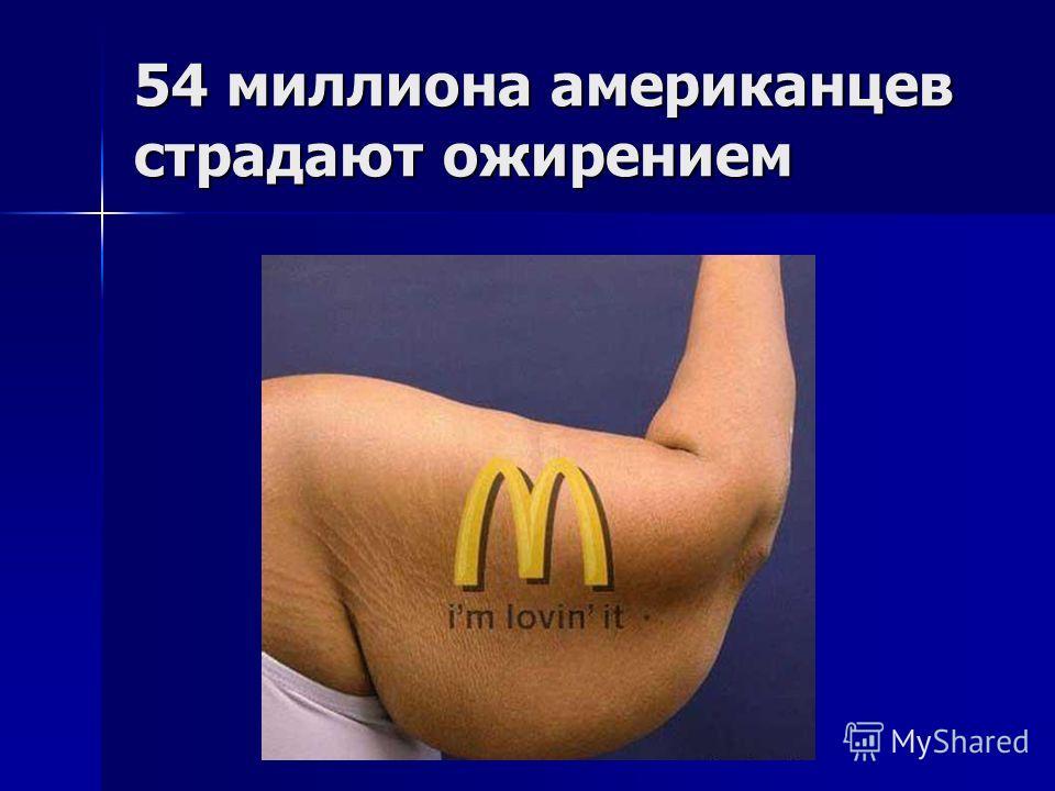54 миллиона американцев страдают ожирением