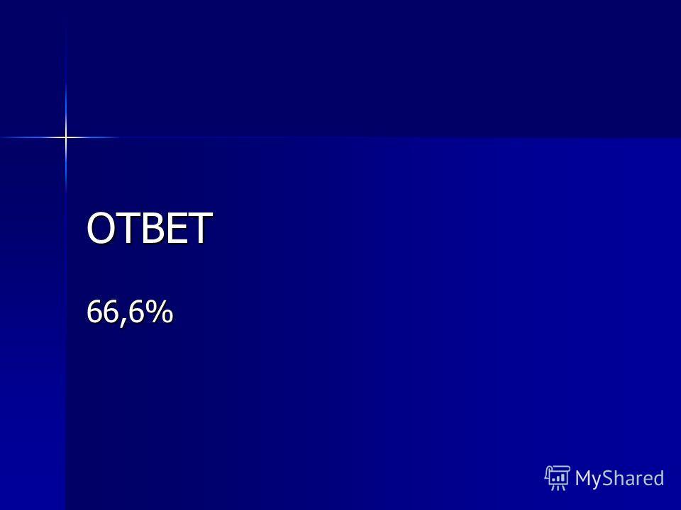 ОТВЕТ 66,6%