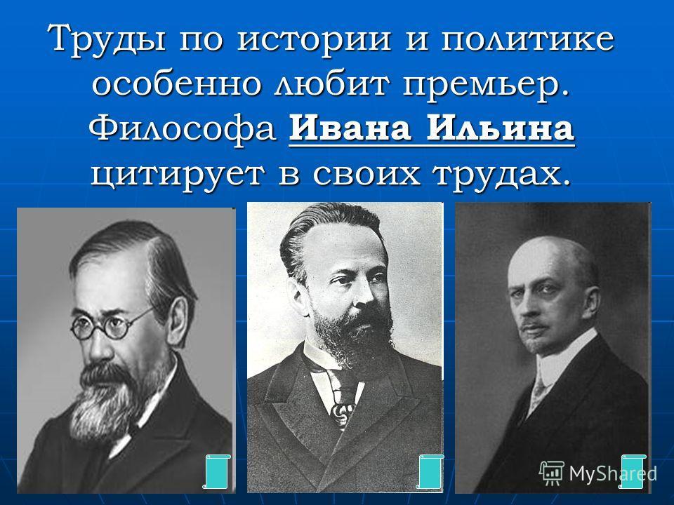 Труды по истории и политике особенно любит премьер. Философа Ивана Ильина цитирует в своих трудах.