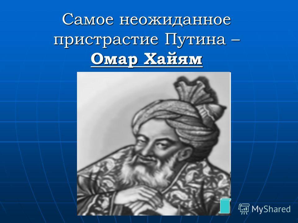 Самое неожиданное пристрастие Путина – Омар Хайям