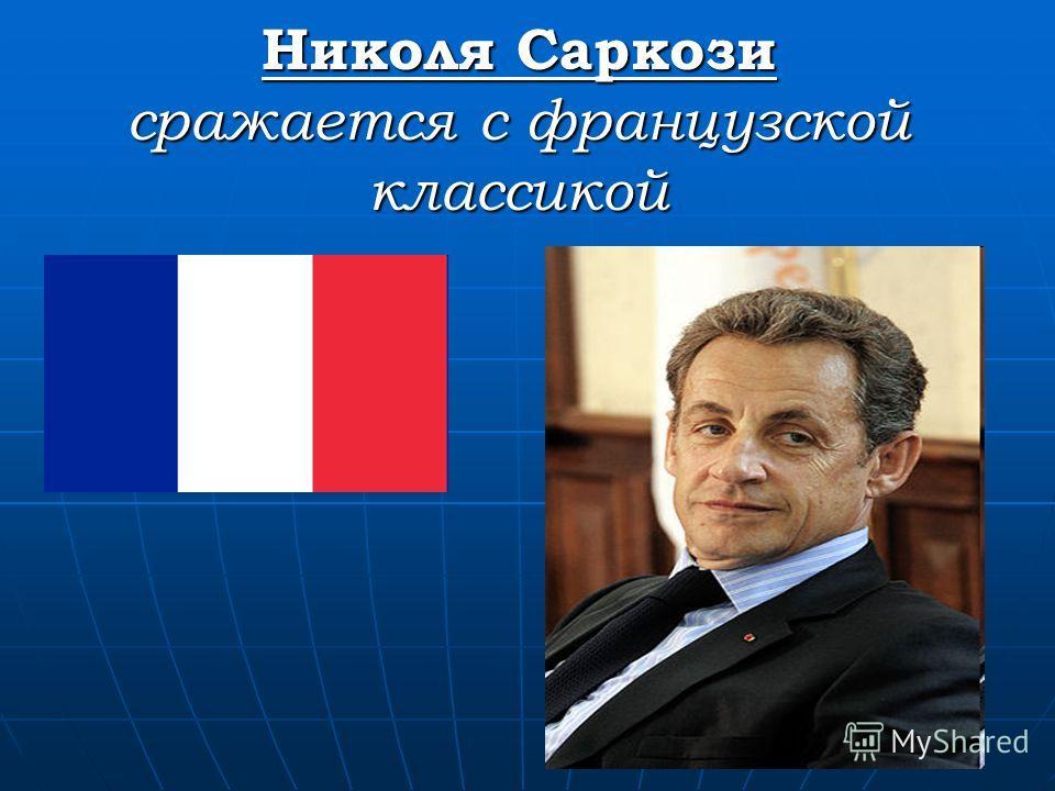 Николя Саркози сражается с французской классикой