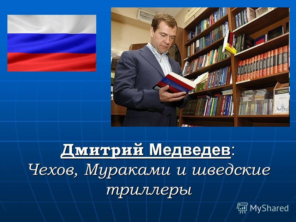 Дмитрий Медведев: Чехов, Мураками и шведские триллеры