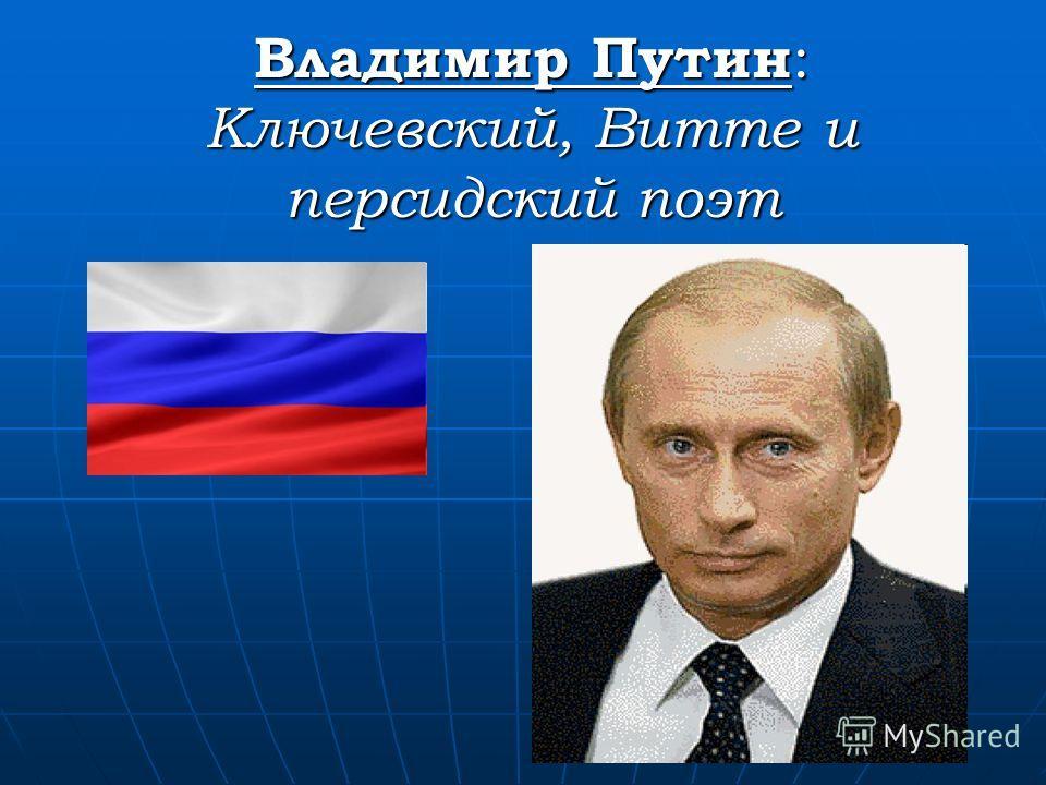 Владимир Путин : Ключевский, Витте и персидский поэт