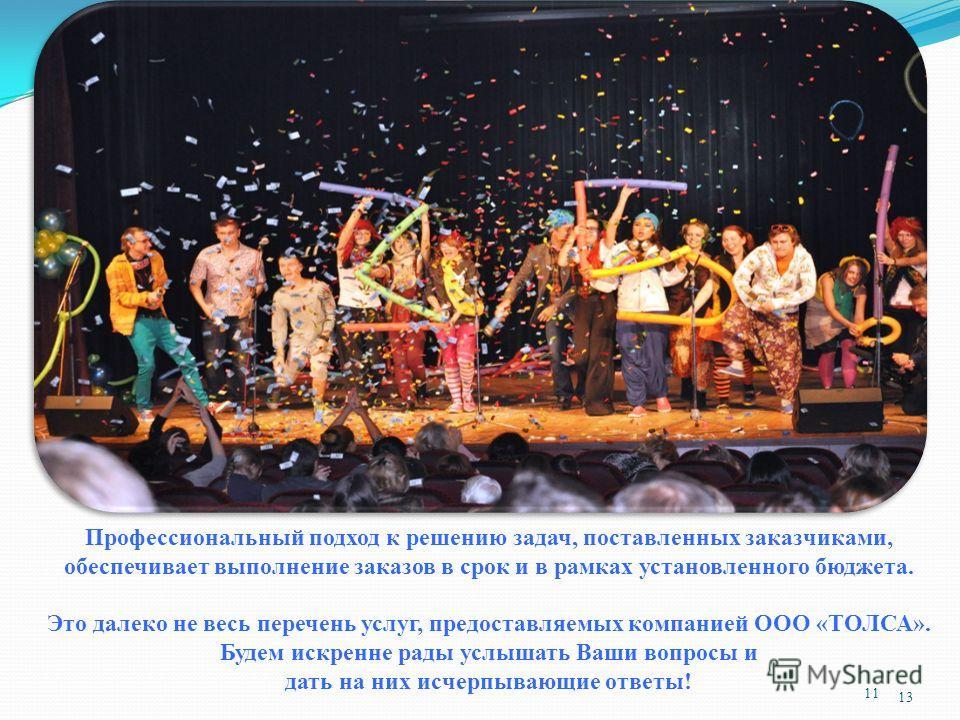 Скачать минусовки Народная песня для встречи гостей бесплатно (1)