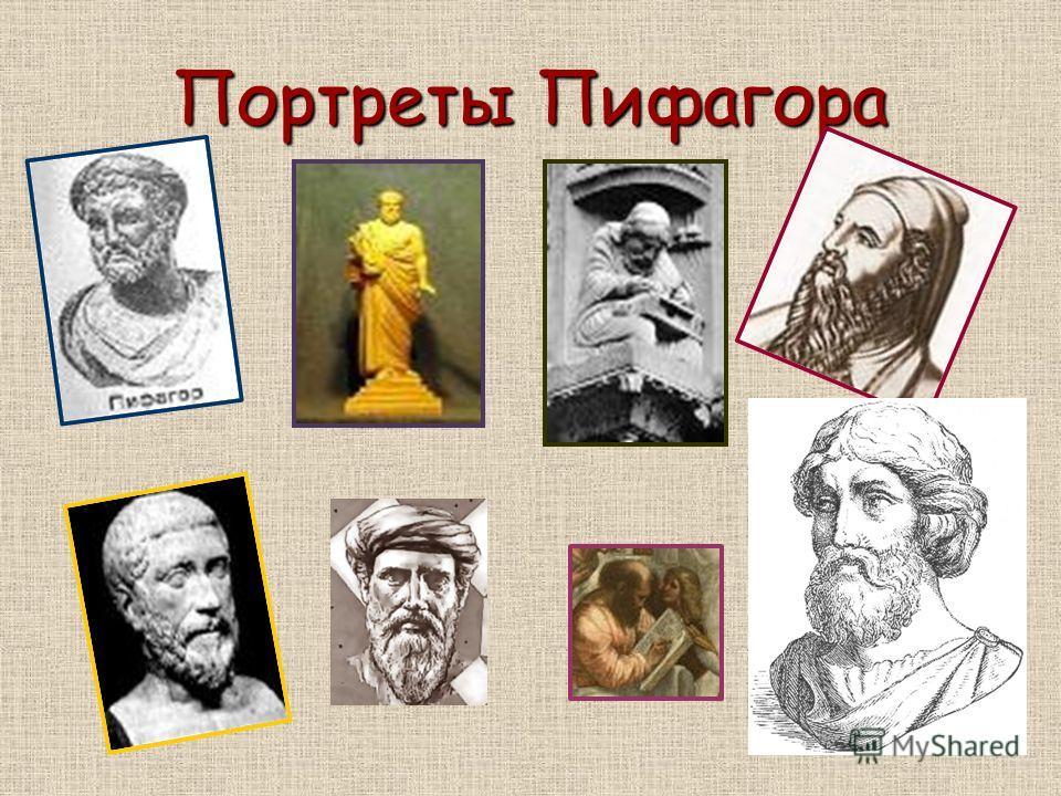 Портреты Пифагора