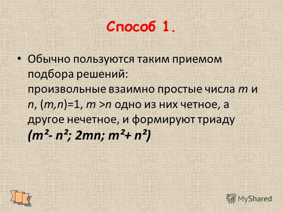 Способ 1. Обычно пользуются таким приемом подбора решений: произвольные взаимно простые числа m и n, (m,n)=1, m >n одно из них четное, а другое нечетное, и формируют триаду (m²- n²; 2mn; m²+ n²)