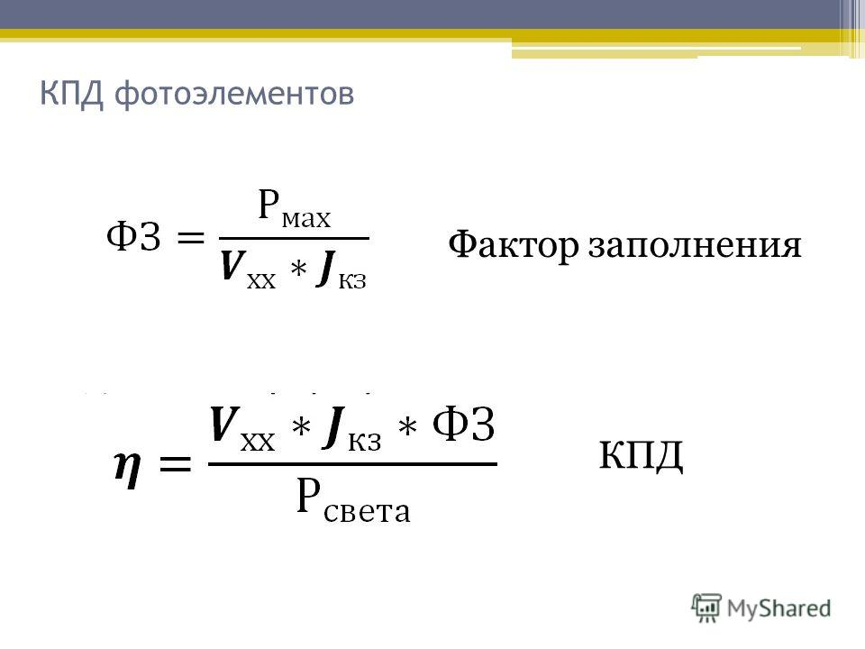 КПД фотоэлементов Фактор заполнения КПД