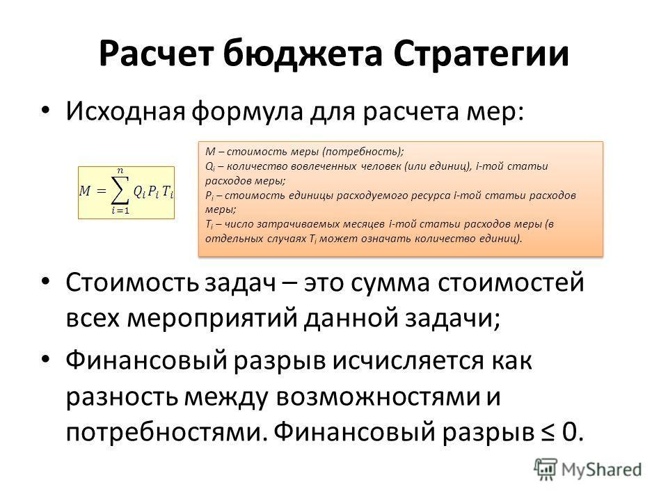 Исходная формула для расчета мер: Стоимость задач – это сумма стоимостей всех мероприятий данной задачи; Финансовый разрыв исчисляется как разность между возможностями и потребностями. Финансовый разрыв 0. M – стоимость меры (потребность); Q i – коли
