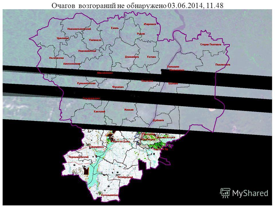 Очагов возгораний не обнаружено 03.06.2014, 11.48