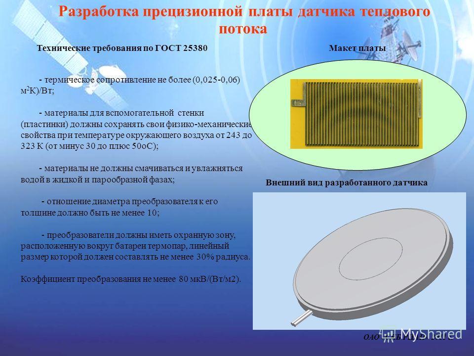 Разработка прецизионной платы датчика теплового потока ОАО «СКБ РИАП» 2011 г. - термическое сопротивление не более (0,025-0,06) м 2 К)/Вт; - материалы для вспомогательной стенки (пластинки) должны сохранять свои физико-механические свойства при темпе
