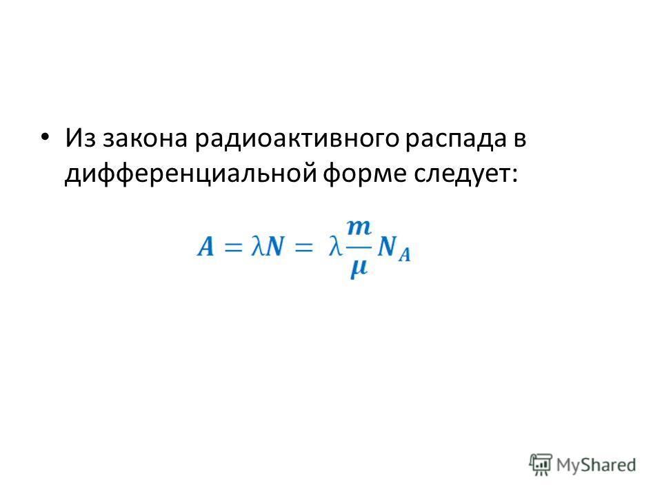 Из закона радиоактивного распада в дифференциальной форме следует: