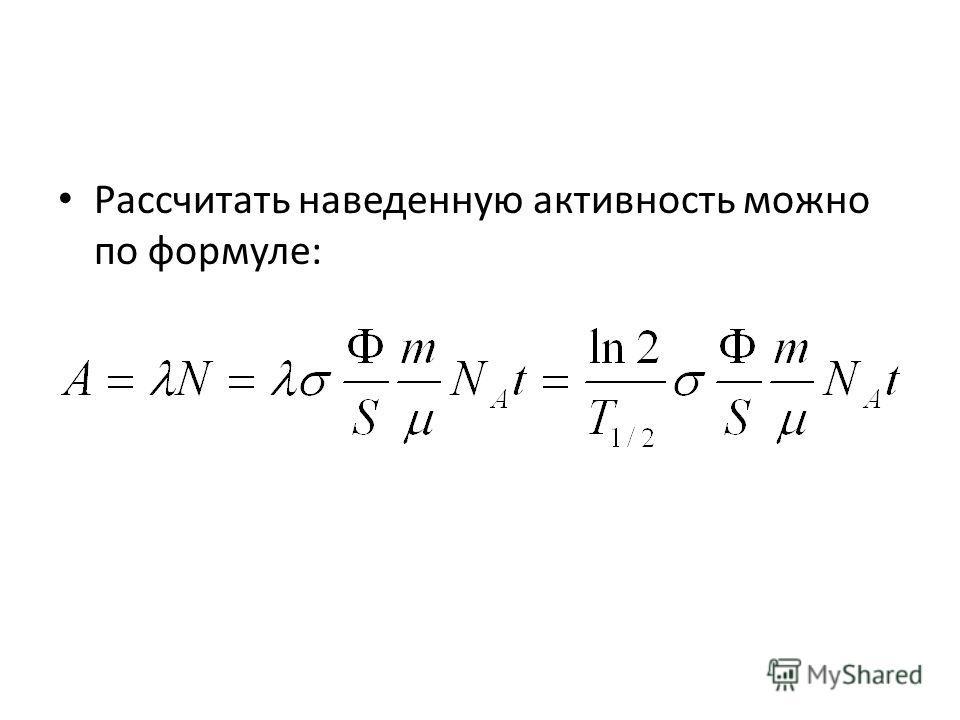 Рассчитать наведенную активность можно по формуле: