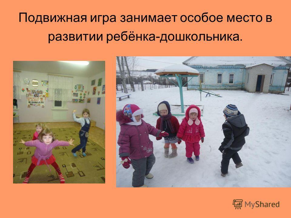 Подвижная игра занимает особое место в развитии ребёнка-дошкольника.
