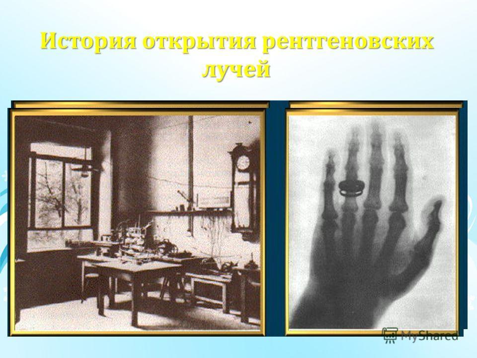 История открытия рентгеновских лучей