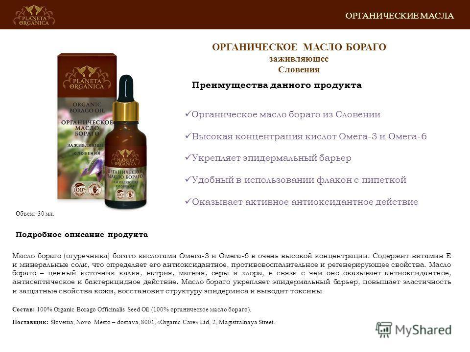 ОРГАНИЧЕСКОЕ МАСЛО БОРАГО заживляющее Словения Преимущества данного продукта Масло бораго (огуречника) богато кислотами Омега-3 и Омега-6 в очень высокой концентрации. Содержит витамин Е и минеральные соли, что определяет его антиоксидантное, противо
