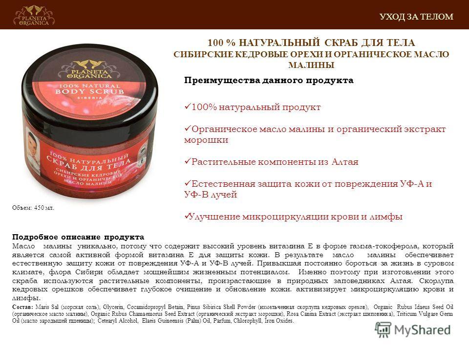 100 % НАТУРАЛЬНЫЙ СКРАБ ДЛЯ ТЕЛА СИБИРСКИЕ КЕДРОВЫЕ ОРЕХИ И ОРГАНИЧЕСКОЕ МАСЛО МАЛИНЫ Преимущества данного продукта Объем: 450 мл. Состав: Maris Sal (морская соль), Glycerin, Cocamidopropyl Betain, Pinus Sibirica Shell Powder (измельченная скорлупа к
