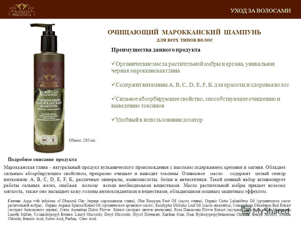 ОЧИЩАЮЩИЙ МАРОККАНСКИЙ ШАМПУНЬ для всех типов волос Преимущества данного продукта Органические масла растительной амбры и аргана, уникальная черная марокканская глина Содержит витамины A, B, C, D, E, F, K для красоты и здоровья волос Сильное абсорбир
