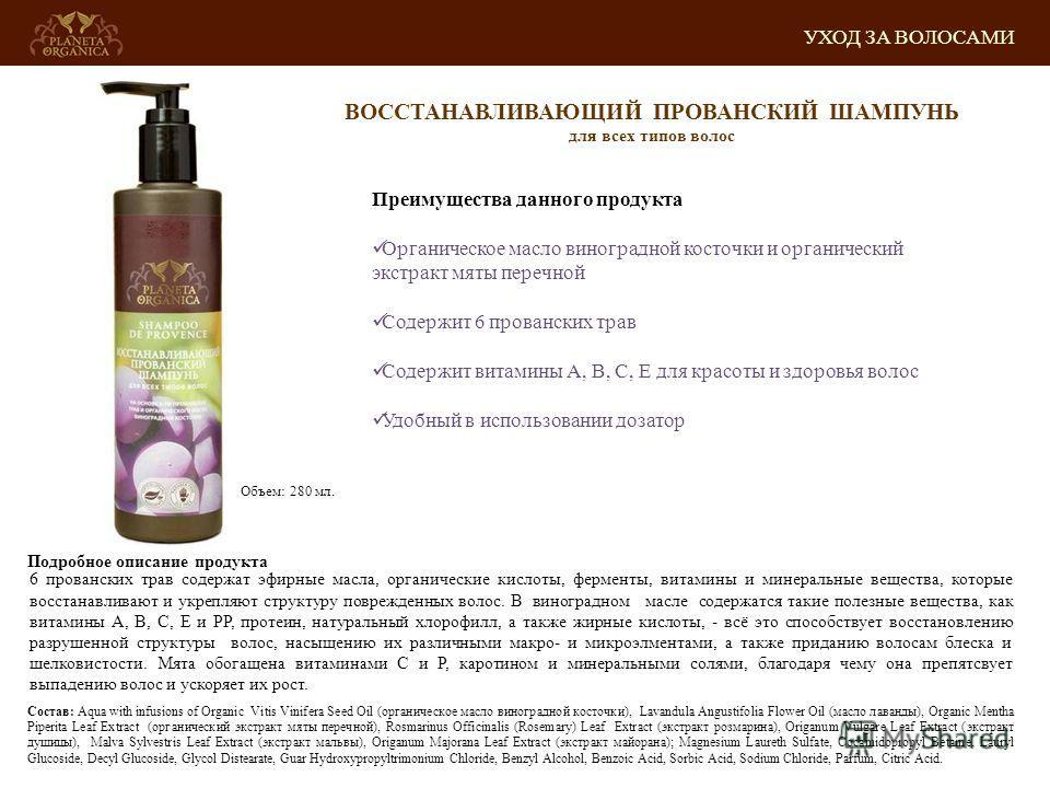 ВОССТАНАВЛИВАЮЩИЙ ПРОВАНСКИЙ ШАМПУНЬ для всех типов волос Преимущества данного продукта Органическое масло виноградной косточки и органический экстракт мяты перечной Содержит 6 прованских трав Содержит витамины А, В, С, Е для красоты и здоровья волос