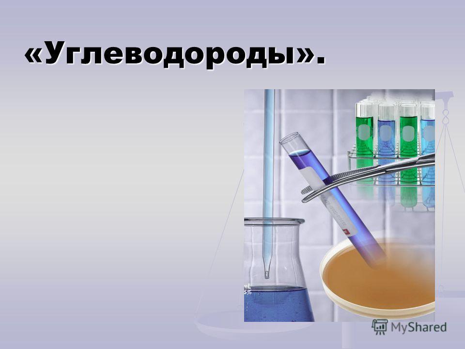 «Углеводороды». «Углеводороды».