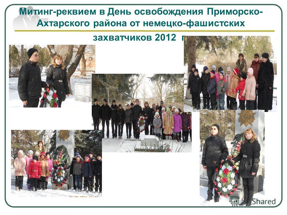 Митинг-реквием в День освобождения Приморско- Ахтарского района от немецко-фашистских захватчиков 2012 г.