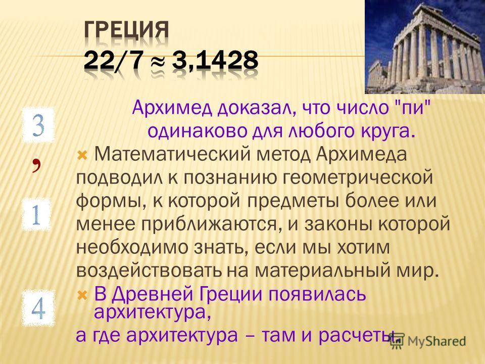 Архимед доказал, что число