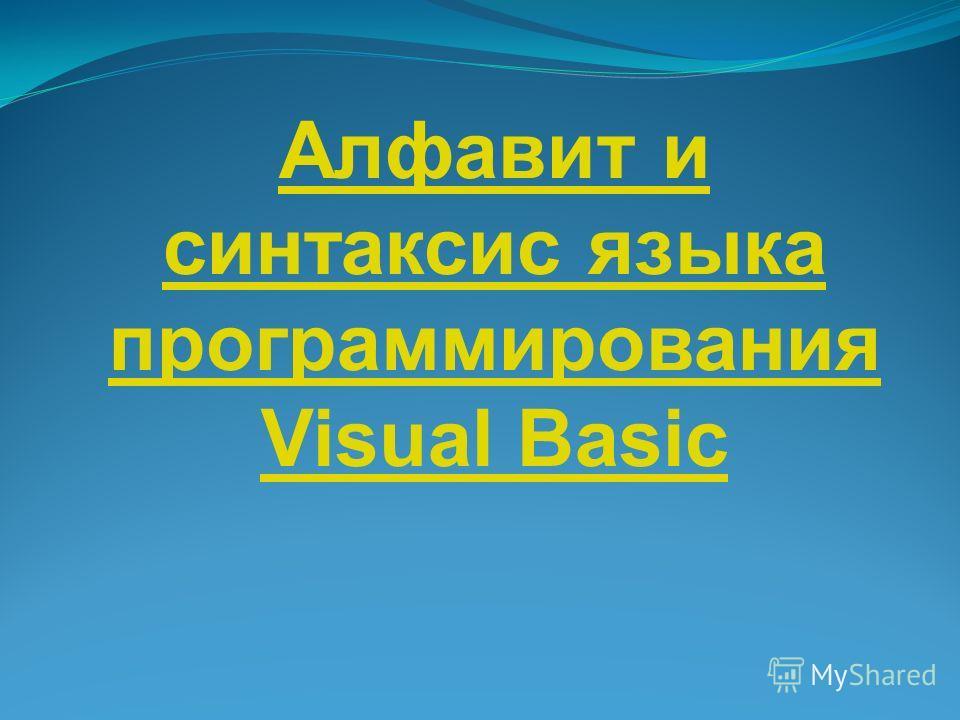 Алфавит и синтаксис языка программирования Visual Basic