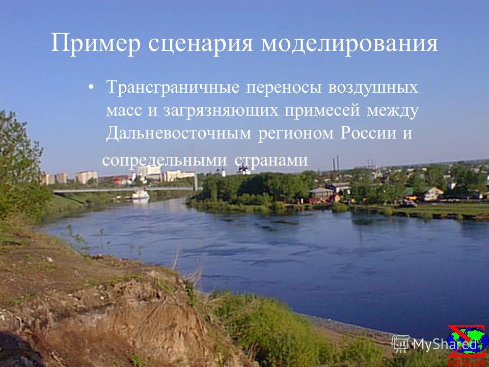 Пример сценария моделирования Трансграничные переносы воздушных масс и загрязняющих примесей между Дальневосточным регионом России и сопредельными странами