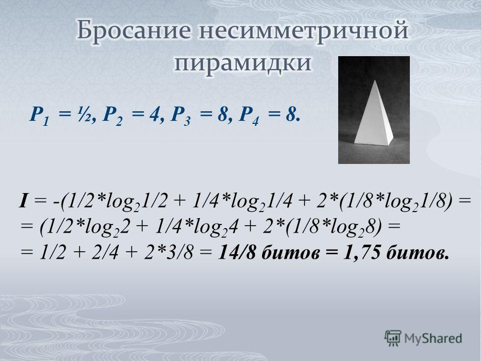 P 1 = ½, P 2 = 4, P 3 = 8, P 4 = 8. I = -(1/2*log 2 1/2 + 1/4*log 2 1/4 + 2*(1/8*log 2 1/8) = = (1/2*log 2 2 + 1/4*log 2 4 + 2*(1/8*log 2 8) = = 1/2 + 2/4 + 2*3/8 = 14/8 битов = 1,75 битов.