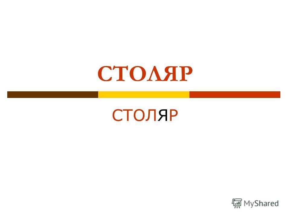 СТОЛЯР