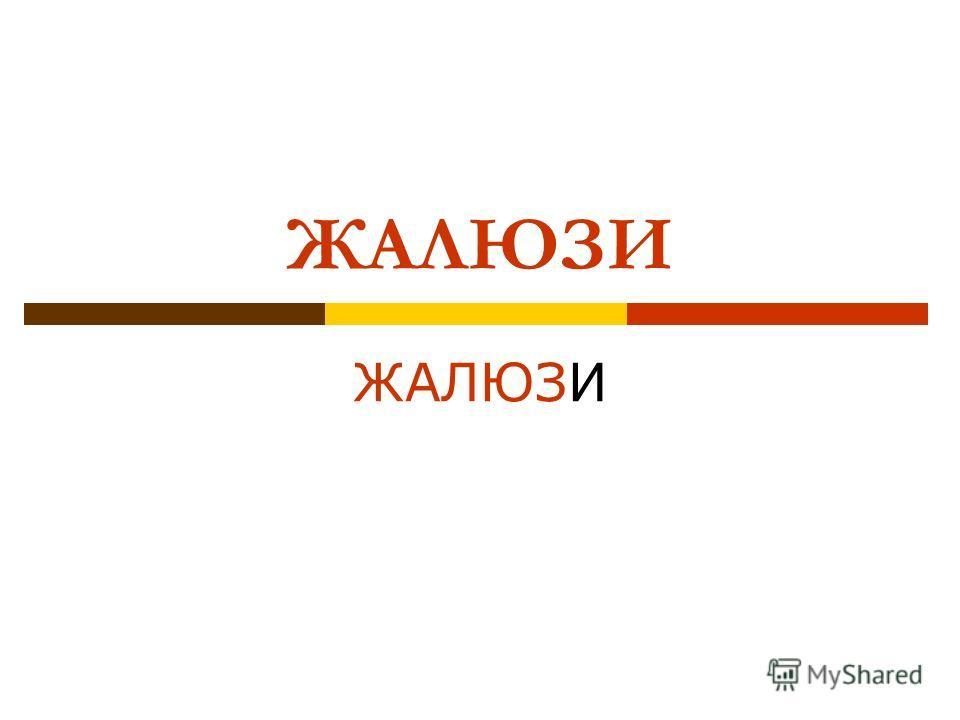 ЖАЛЮЗИ