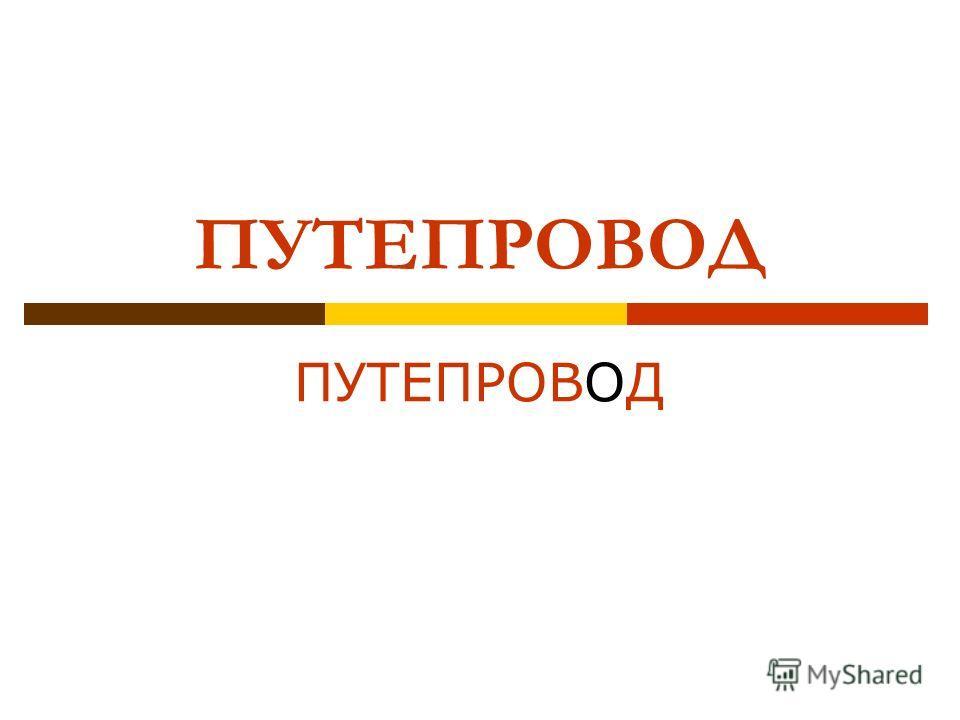 ПУТЕПРОВОД