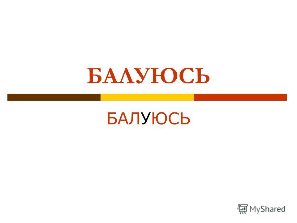 БАЛУЮСЬ