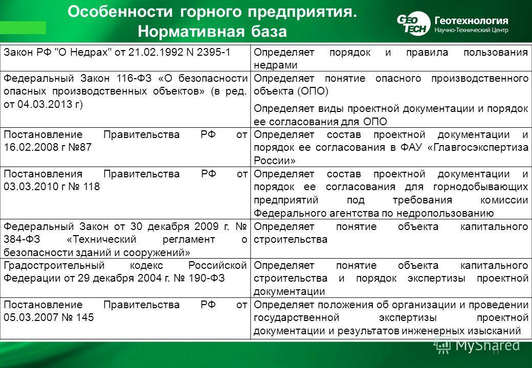 Особенности горного предприятия. Нормативная база 11 Закон РФ