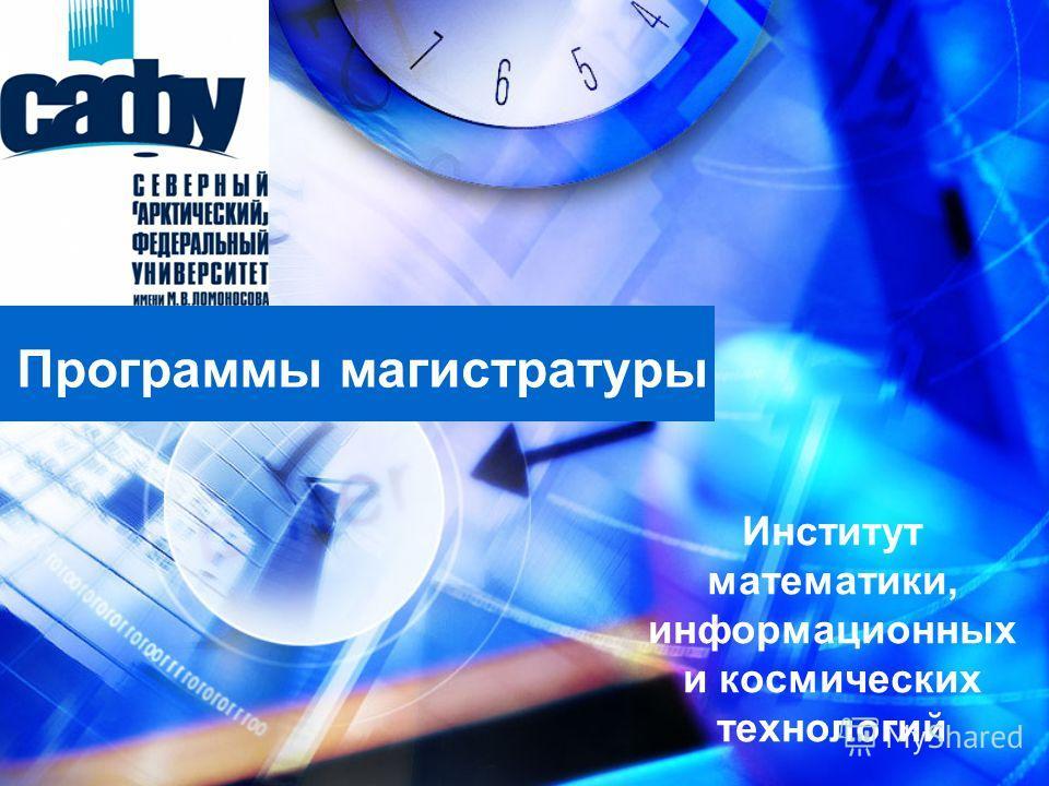 Программы магистратуры Институт математики, информационных и космических технологий