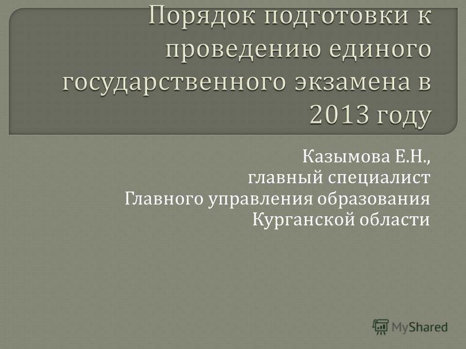 Казымова Е. Н., главный специалист Главного управления образования Курганской области
