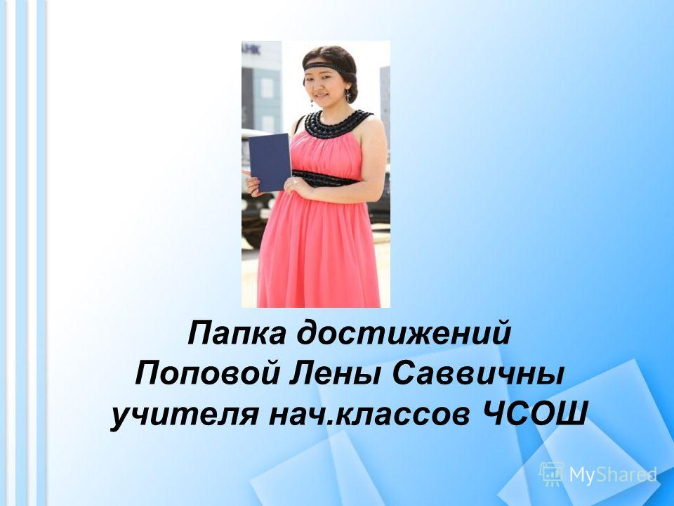 Папка достижений Поповой Лены Саввичны учителя нач.классов ЧСОШ