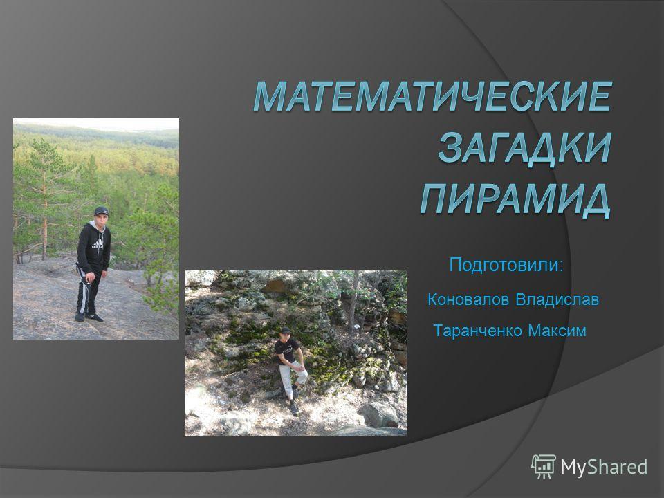 Подготовили: Коновалов Владислав Таранченко Максим