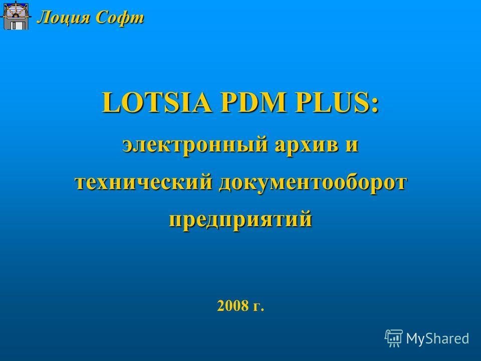 Лоция Софт LOTSIA PDM PLUS: электронный архив и технический документооборот предприятий 2008 г.