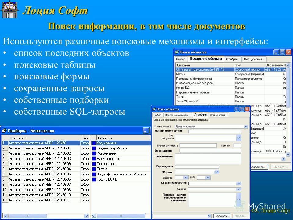Лоция Софт © 2008, Лоция Софт 23 Поиск информации, в том числе документов Используются различные поисковые механизмы и интерфейсы: список последних объектов поисковые таблицы поисковые формы сохраненные запросы собственные подборки собственные SQL-за
