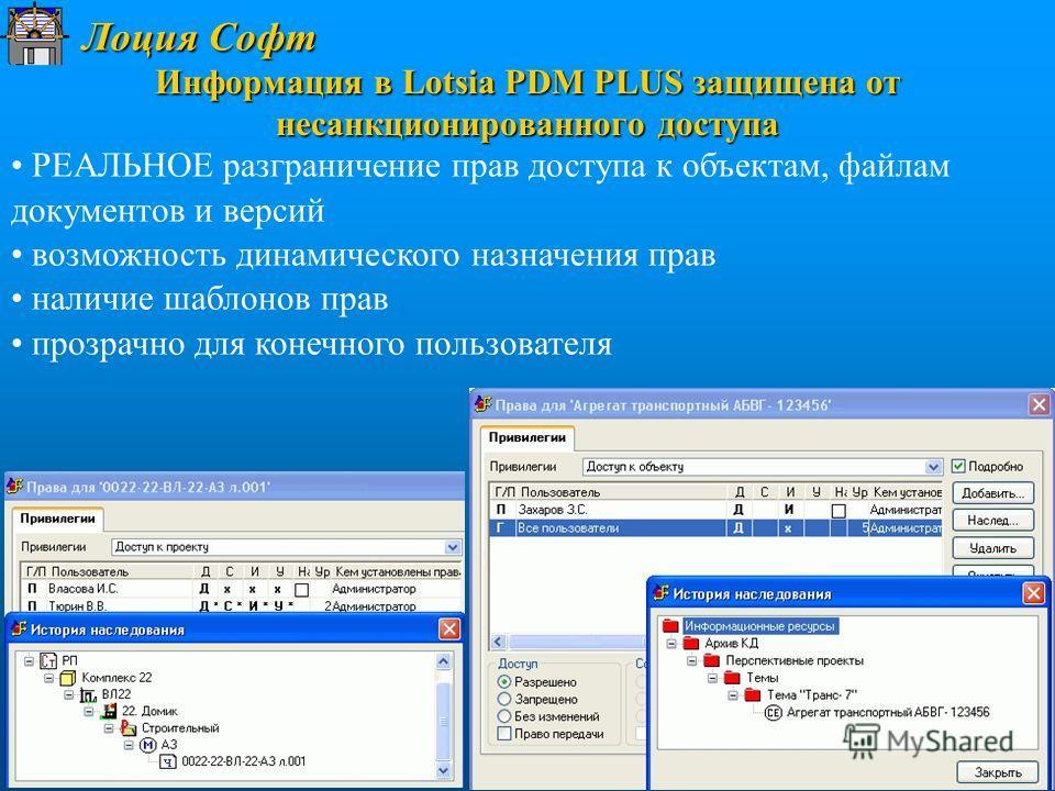Лоция Софт © 2008, Лоция Софт 26 Информация в Lotsia PDM PLUS защищена от несанкционированного доступа РЕАЛЬНОЕ разграничение прав доступа к объектам, файлам документов и версий возможность динамического назначения прав наличие шаблонов прав прозрачн