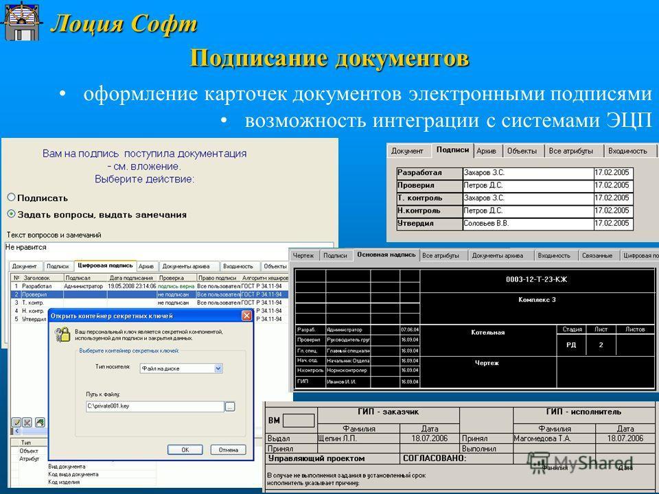 Лоция Софт © 2008, Лоция Софт 30 Подписание документов оформление карточек документов электронными подписями возможность интеграции с системами ЭЦП