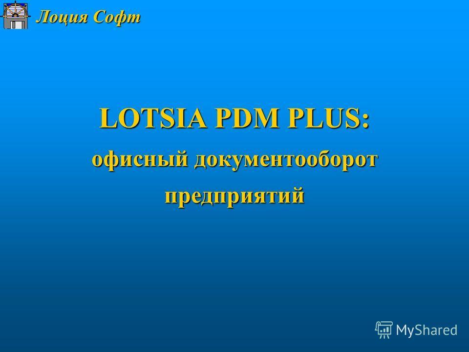 Лоция Софт LOTSIA PDM PLUS: офисный документооборот предприятий