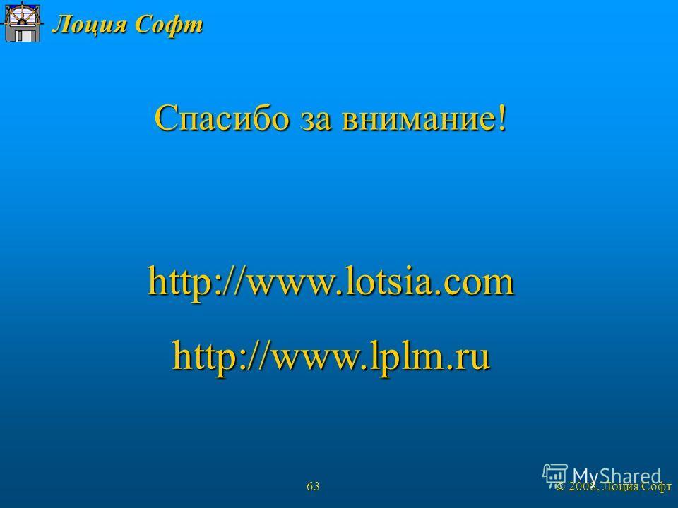 Лоция Софт © 2008, Лоция Софт 63 Спасибо за внимание! http://www.lotsia.com http://www.lplm.ru
